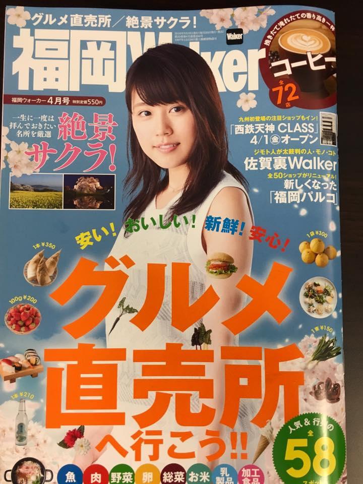 福岡ウォーカー4月号表紙画像