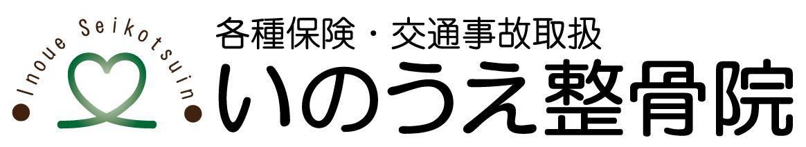 那珂川市「いのうえ整骨院」